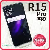 福利品★OPPO R15 PRO 128GB 夢境紫