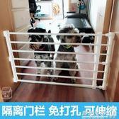 中小型寵物隔離門檔安全防護欄貓狗柵欄陽台圍欄免打孔加高版  WD 遇見生活