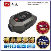 附16GB+安全帽魔法貼【福笙】大通 PX B52X 自行車 機車 重機 Wi-Fi 行車記錄器 1秒快拆 台灣製