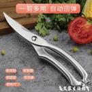 廚房剪德國多功能強力雞骨頭剪不銹鋼廚房全鋼一體剪刀家用神器烤肉剪子 艾家