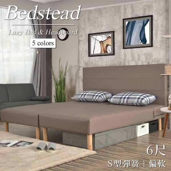 床組【UHO】克維透氣皮6尺二件組(床頭片+懶人床-S型彈簧)