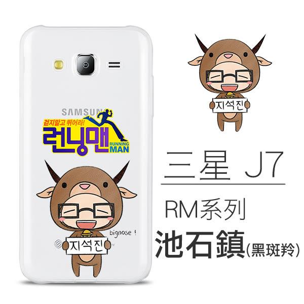 [Samsung J7 2015版] RM系列 客製化手機殼 Running Man 劉在錫 宋智孝 哈哈 GARY 李光洙 池石鎮 金鐘國