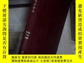 二手書博民逛書店臨床耳鼻咽喉科雜誌罕見2005 7-12 第19卷 精裝Y180897