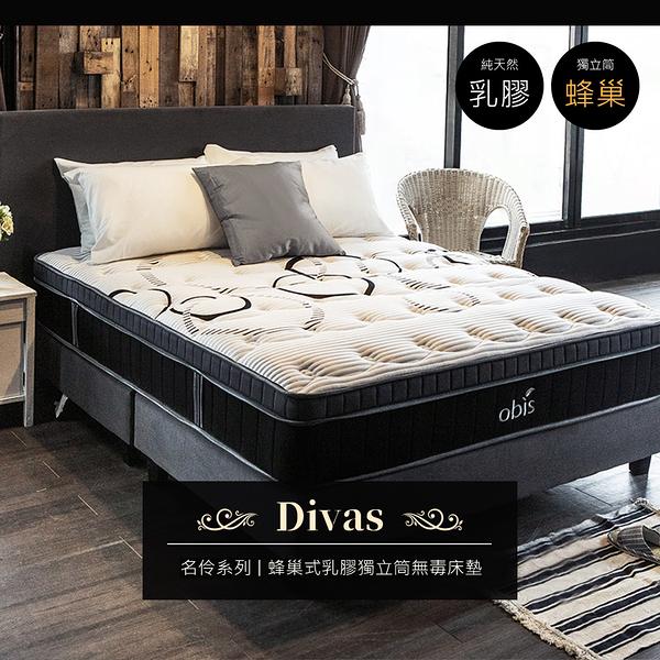 單人3尺 Divas名伶系列-蜂巢式乳膠獨立筒無毒床墊[單人3×6.2尺]【obis】