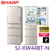 SHARP夏普 SJ-XW44BT-N 440L日本原裝變頻五門左右開冰箱