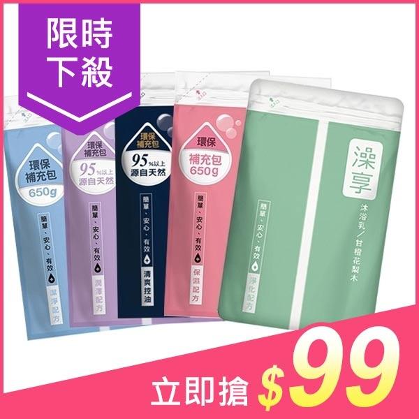 澡享 沐浴乳(補充包)650g 款式可選【小三美日】$109