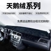 納智捷u6中控儀錶台防曬避光墊   S5銳3大7MP/SUV專用汽車裝飾改裝【端午節好康89折】