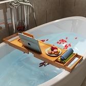 浴缸架 浴缸架多功能浴缸衛生間置物架浴室泡澡紅酒架伸縮支架浴缸置物板 宜品居家