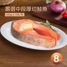 【屏聚美食】嚴選中段厚切鮭魚8片(420g/片)免運組