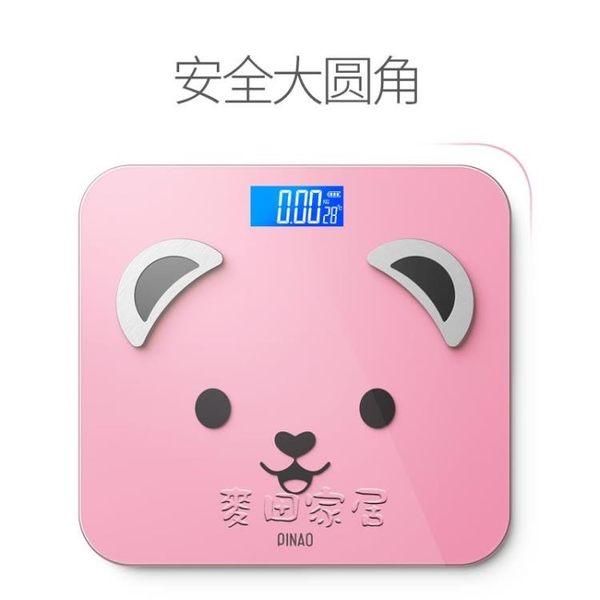 體重秤 智能秤電子秤體重秤家用成人稱精準女生人體測脂肪電子稱jy 【麥田家居】