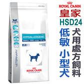 ★台北旺旺★法國皇家犬用處方飼料【HSD24】小型犬低過敏處方 1公斤