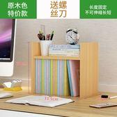 書架簡易桌上小書架桌面宿舍辦公室置物架 兒童學生收納架書櫃WY