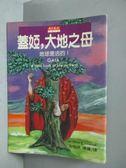 【書寶二手書T4/科學_NHJ】蓋婭.大地之母-地球是活的_洛夫洛克