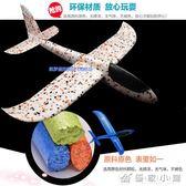 手拋飛機滑翔機模型航模EPp泡沫飛行器遙控固定翼耐摔禮物玩具 優家小鋪