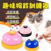 趣味按鈴訓練器 互動按鈴 訓練器 寵物訓練 寵物互動 按鈴 喵星人 叫餐鈴 益智 益智玩具 寵物玩具