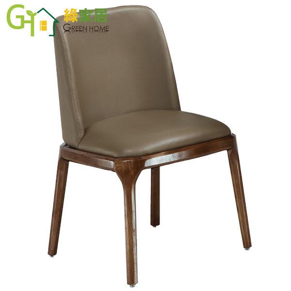 【綠家居】卡里莎 實木皮革餐椅