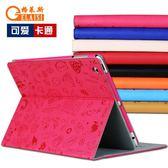 雙11特惠-ipad1保護套lpad3平板電腦9.7英寸air2蘋果iapd6殼子mini4代3