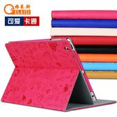 ipad1保護套lpad3平板電腦9.7英寸air2蘋果iapd6殼子mini4代3