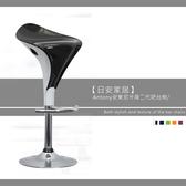 【日安家居】Antony安東尼升降二代(吧台椅-五色)黑色