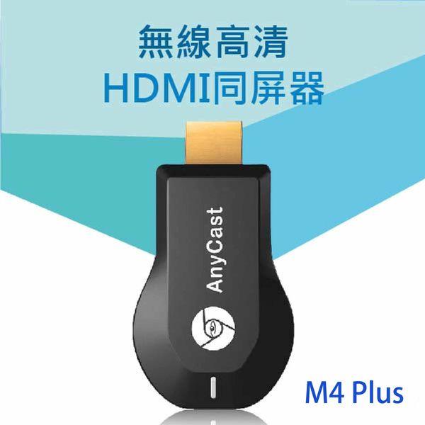 AnyCast M4 plus HDMI wifi 手機電視 無線同屏器 影音傳輸器 免切換 雙核心 升級版 12.1 IOS 安卓