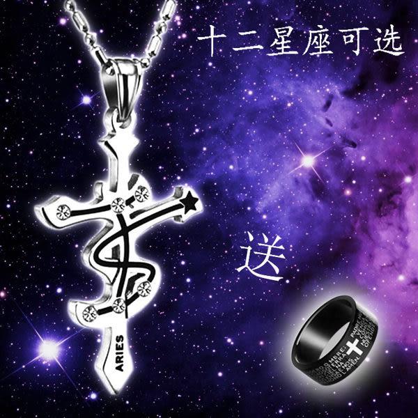 【原創館】十二星座   十字架   男士項鏈