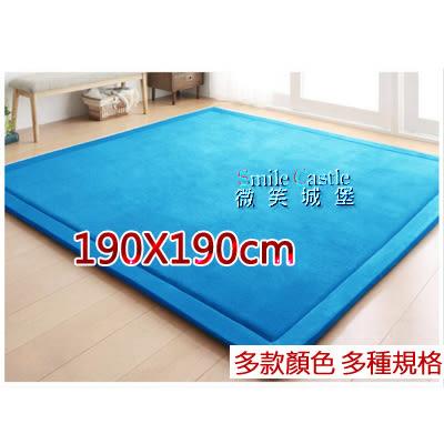 地毯 地墊【190X190cm】珊瑚絨毯 日式傢飾 素色地毯 防滑墊 榻榻米墊 寶寶爬行墊(超低價)微笑城堡