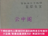 二手書博民逛書店罕見作家の手記Y479343 室生犀星 河出書房 出版1938