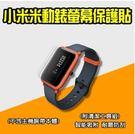 【螢幕保護貼】 質感 高亮彩 米動青春版手錶保護貼