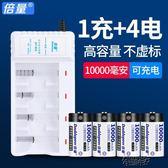 電電池充電器套裝配4節一號大號D型電池 燃氣爐灶熱水器天然氣  街頭布衣