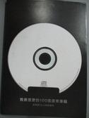【書寶二手書T1/音樂_KLW】我最喜愛的100張廣東專輯_鍾承志, 許志威