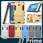 三星 Galaxy J7 Prime 變形盔甲保護套 軟殼 鋼鐵人馬克戰衣 全包帶支架 矽膠套 手機套 手機殼