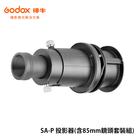 【EC數位】GODOX 神牛 SA-P 投影器 (含85mm鏡頭套裝組)  S30 LED聚光燈 專用