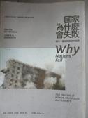 【書寶二手書T4/社會_JQD】國家為什麼會失敗-權力富裕與貧困的根源_戴倫.艾塞默魯