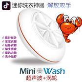 迷你小型洗衣機超聲波洗滌器學生寶寶水桶小龍蝦懶人清洗神器WY【百貨週年慶】