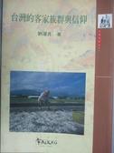 【書寶二手書T7/社會_WFK】台灣的客家族群與信仰_劉還月