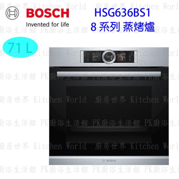 【PK廚浴生活館】 高雄 BOSCH 博世 HSG636BS1 8系列 60cm  嵌入式 蒸烤爐 實體店面 可刷卡