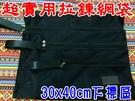 【JIS】A266 加厚拉鍊收納網袋 30X40 透氣網袋 收納袋 束口袋 束繩 適合燈條 碗筷 炊具 餐盤