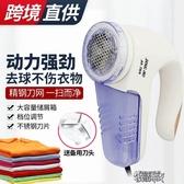毛球修剪器110V直插式衣物剃毛器去毛器電動毛衣除毛器 110v特惠專用