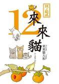 來來貓(12)