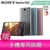 分期0利率 SONY Xperia XA2 5.2吋 智慧手機 贈『手機專用掛繩*1』