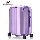 [預購] 24吋 行李箱 旅行箱 PC金屬護角耐撞擊硬殼 法國奧莉薇閣 箱見恨晚系列
