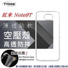 【愛瘋潮】MIUI 紅米 Note9T 高透空壓殼 防摔殼 氣墊殼 軟殼 手機殼 防撞殼 手機套