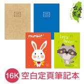 珠友 SS-10025 16K 空白定頁筆記本/記事本/素面/可愛本子(A221-A224)/24張