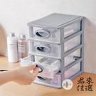 抽屜式多層塑料透明收納盒化妝品分類收納整理盒【君來佳選】