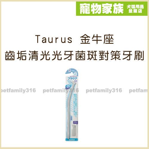 寵物家族-Taurus金牛座 齒垢清光光牙菌斑對策牙刷