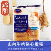 《松貝》山內牛奶捲心蛋糕10入190g【4903099102678】ba49