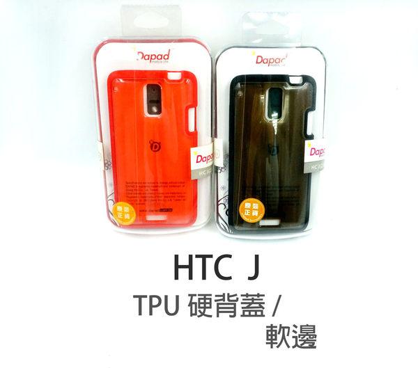 【限量出清】HTC J 雙料TPU背蓋 軟邊