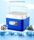 保溫箱冷藏箱家用車載戶外外賣便攜式保冷箱釣魚大小號保鮮箱YXS 【快速出貨】