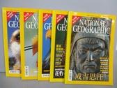 【書寶二手書T5/雜誌期刊_PLU】國家地理雜誌_2002/5~9月間_共5本合售_成吉思汗等