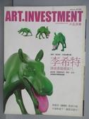 【書寶二手書T3/雜誌期刊_QOJ】典藏投資_試刊號8_李希特等